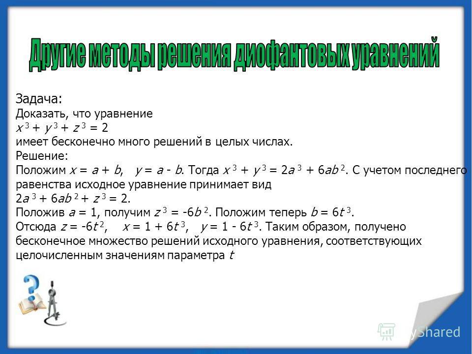Задание для самостоятельной работы. Доказать, что уравнение x 3 + 2y 3 + 4z 3 - 6xyz = 0 в целых числах не имеет решений, не равных нулю одновременно. 25