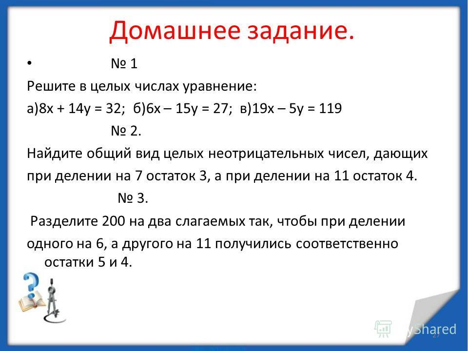 Задача: Доказать, что уравнение x 3 + y 3 + z 3 = 2 имеет бесконечно много решений в целых числах. Решение: Положим x = a + b, y = a - b. Тогда x 3 + y 3 = 2a 3 + 6ab 2. С учетом последнего равенства исходное уравнение принимает вид 2a 3 + 6ab 2 + z