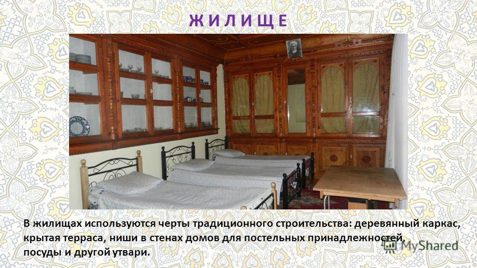 Ж И Л И Щ Е В жилищах используются черты традиционного строительства: деревянный каркас, крытая терраса, ниши в стенах домов для постельных принадлежностей, посуды и другой утвари.