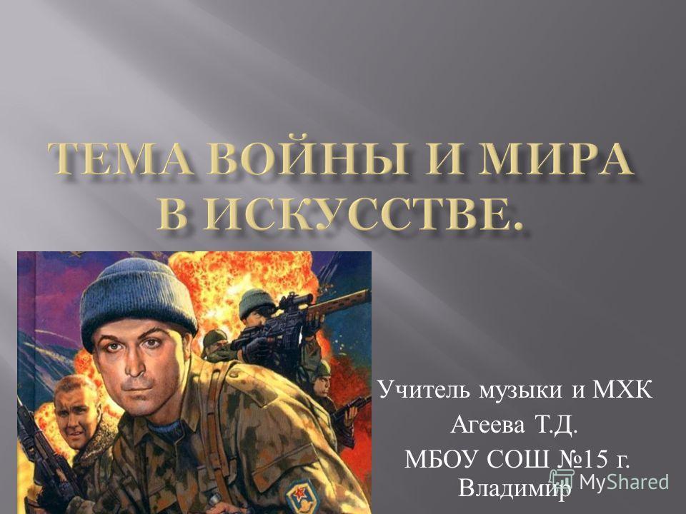 Учитель музыки и МХК Агеева Т. Д. МБОУ СОШ 15 г. Владимир