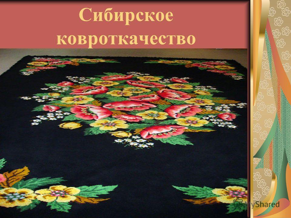 18.02.2014 2 Сибирское ковроткачество
