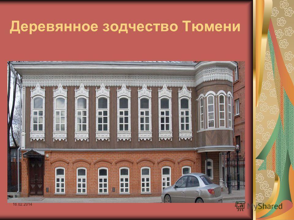 18.02.2014 5 Деревянное зодчество Тюмени