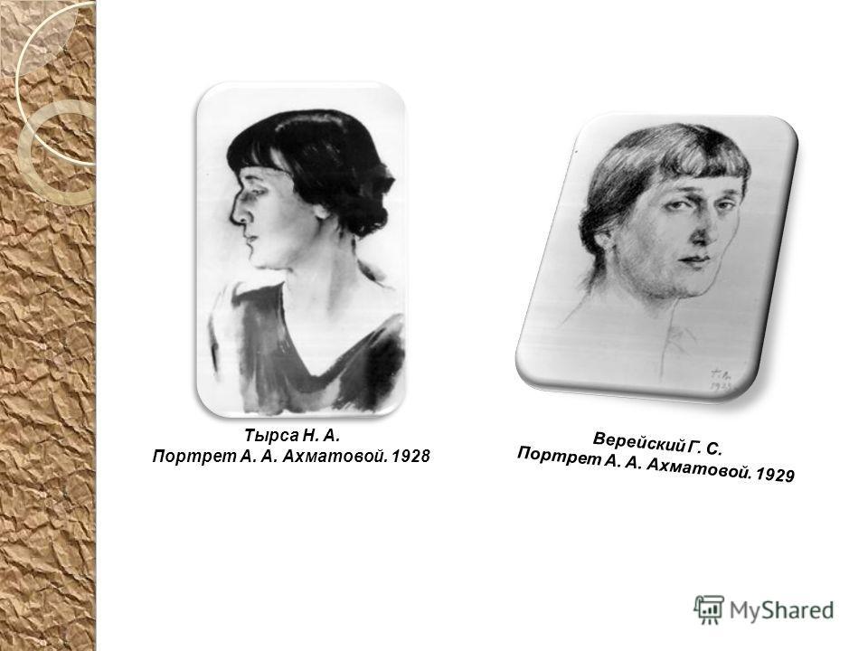 Верейский Г. C. Портрет А. А. Ахматовой. 1929 Тырса Н. А. Портрет А. А. Ахматовой. 1928