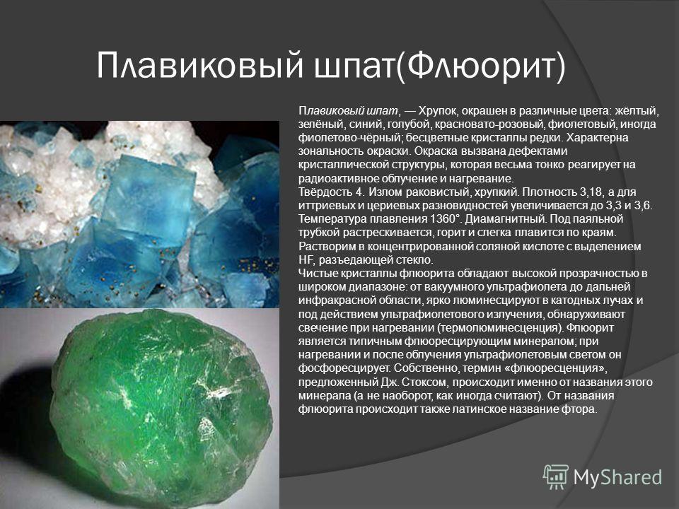Плавиковый шпат(Флюорит) Плавиковый шпат, Хрупок, окрашен в различные цвета: жёлтый, зелёный, синий, голубой, красновато-розовый, фиолетовый, иногда фиолетово-чёрный; бесцветные кристаллы редки. Характерна зональность окраски. Окраска вызвана дефекта