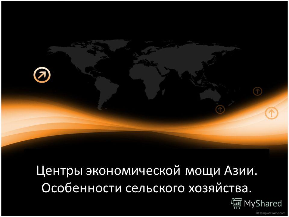 PRESENTATION NAME Company Name Центры экономической мощи Азии. Особенности сельского хозяйства.
