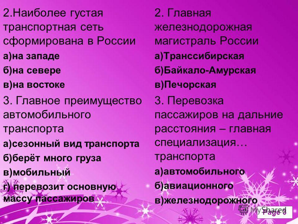 Powerpoint Templates Page 3 2.Наиболее густая транспортная сеть сформирована в России а)на западе б)на севере в)на востоке 3. Главное преимущество автомобильного транспорта а)сезонный вид транспорта б)берёт много груза в)мобильный г) перевозит основн