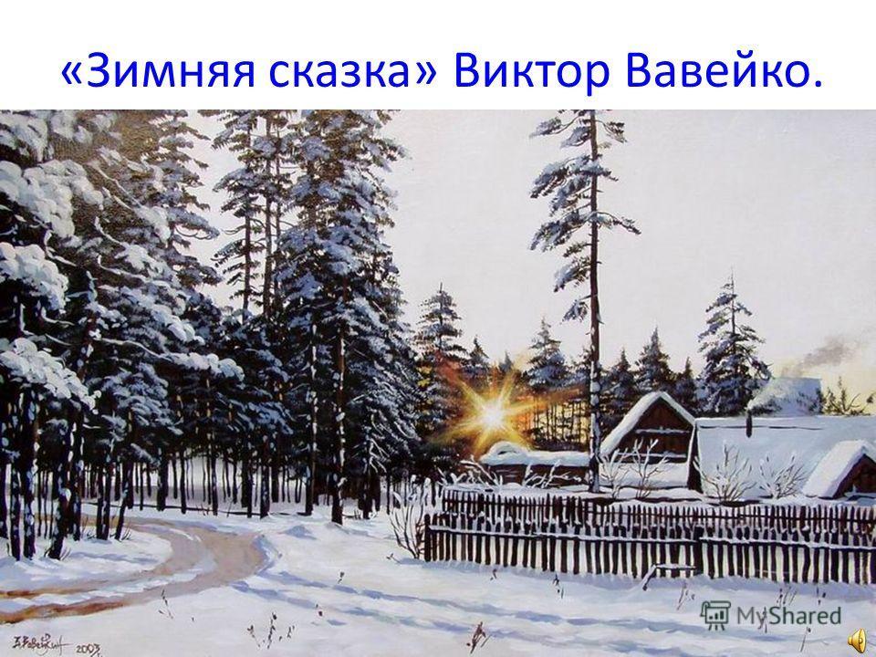 «Зимняя сказка» Виктор Вавейко.