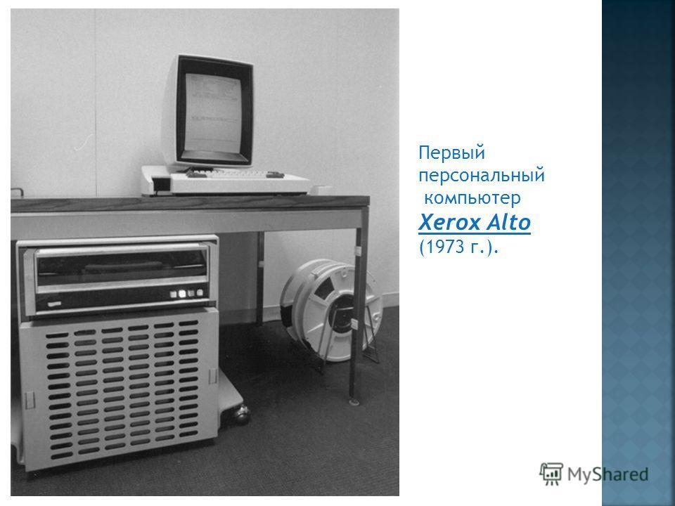 Первый персональный компьютер Xerox Alto (1973 г.).