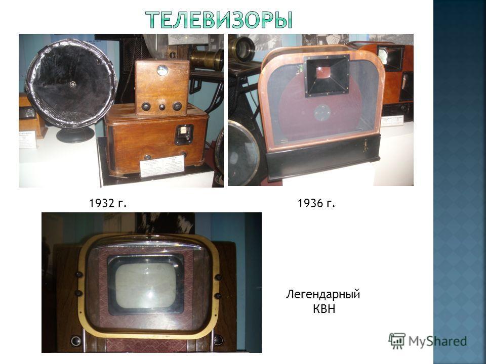 1932 г.1936 г. Легендарный КВН
