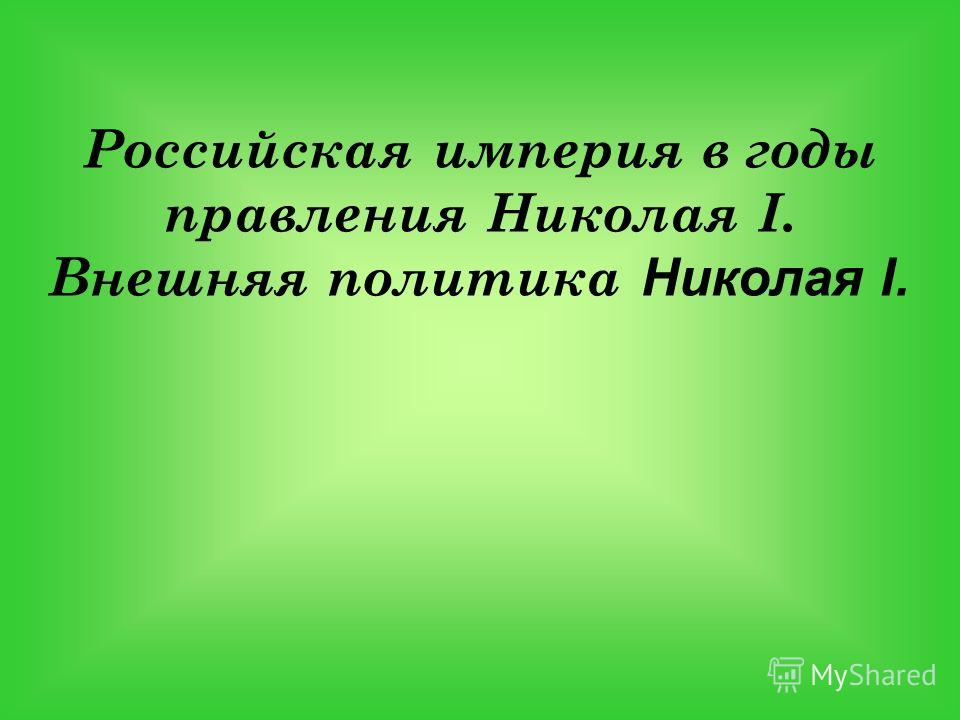 Российская империя в годы правления Николая I. Внешняя политика Николая I.