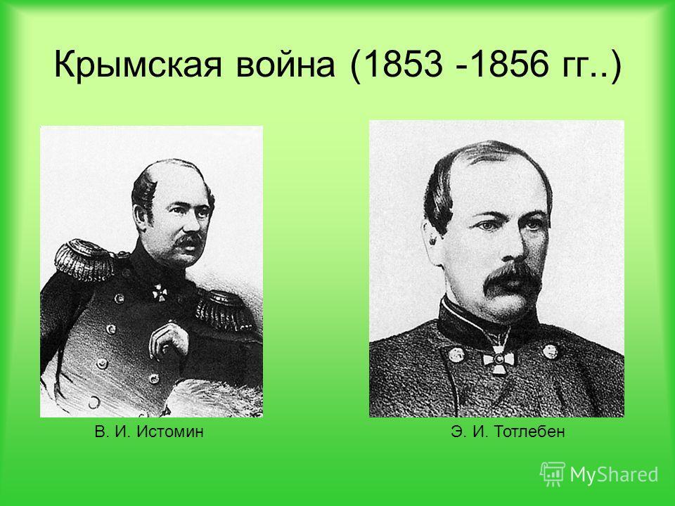 Крымская война (1853 -1856 гг..) В. И. ИстоминЭ. И. Тотлебен