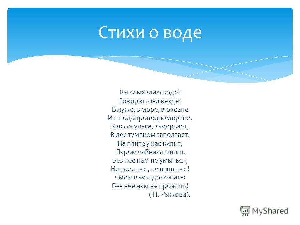 Стих про детей в воде