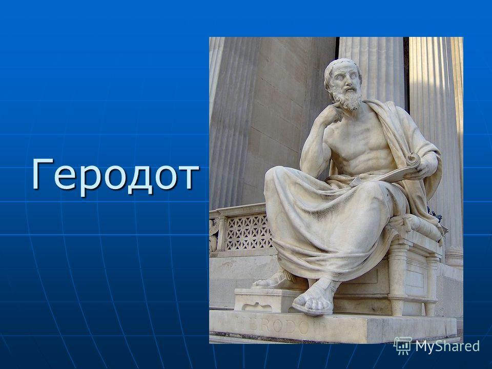 пуе Геродот