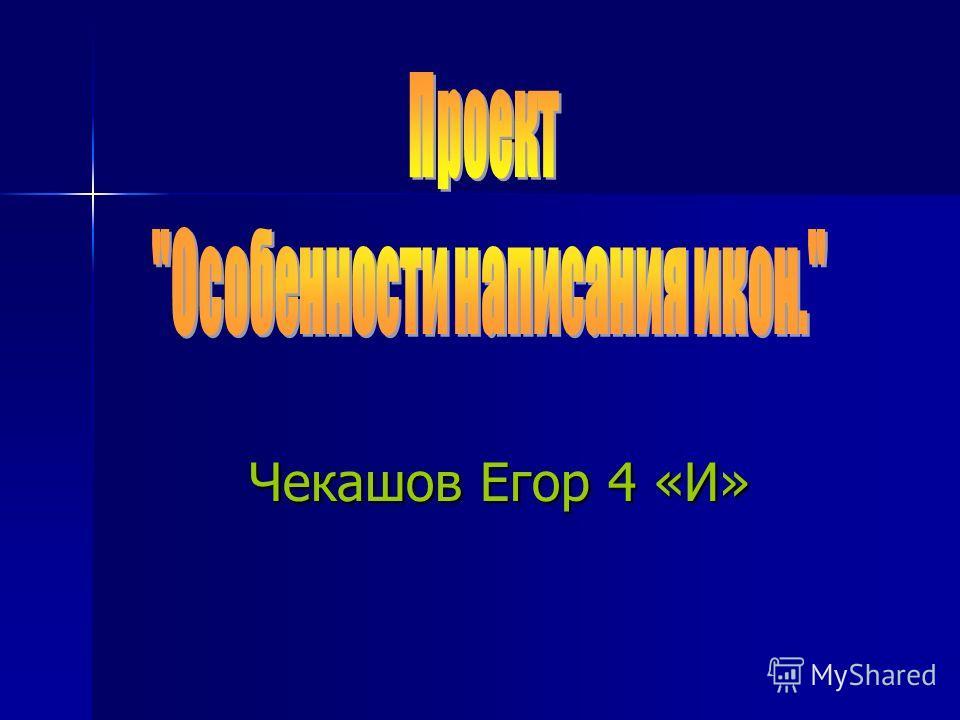 Чекашов Егор 4 «И» Чекашов Егор 4 «И»