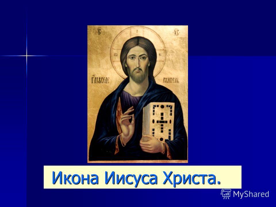 Икона Иисуса Христа. Икона Иисуса Христа.