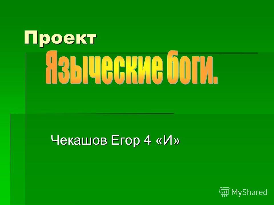 Проект Проект Чекашов Егор 4 «И»