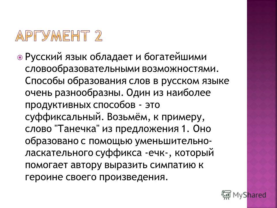 Русский язык обладает и богатейшими словообразовательными возможностями. Способы образования слов в русском языке очень разнообразны. Один из наиболее продуктивных способов - это суффиксальный. Возьмём, к примеру, слово