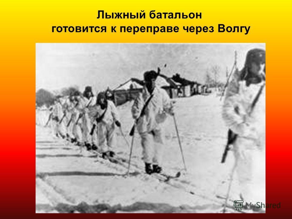 Лыжный батальон готовится к переправе через Волгу