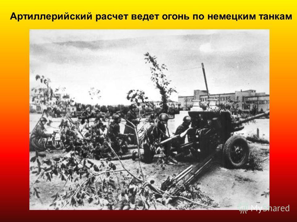 Артиллерийский расчет ведет огонь по немецким танкам