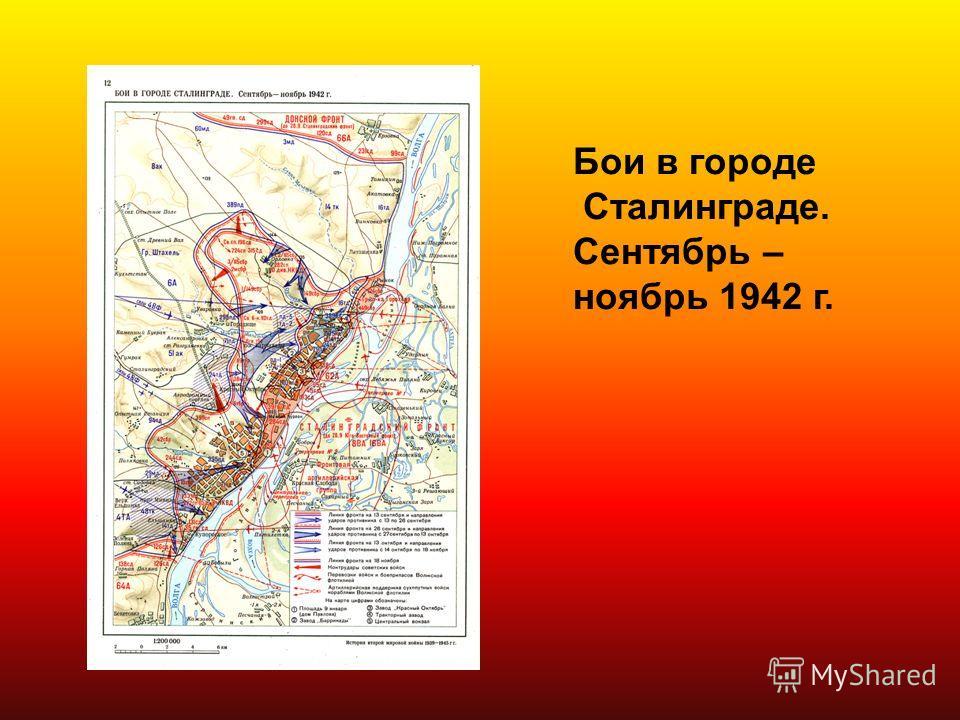 Бои в городе Сталинграде. Сентябрь – ноябрь 1942 г.