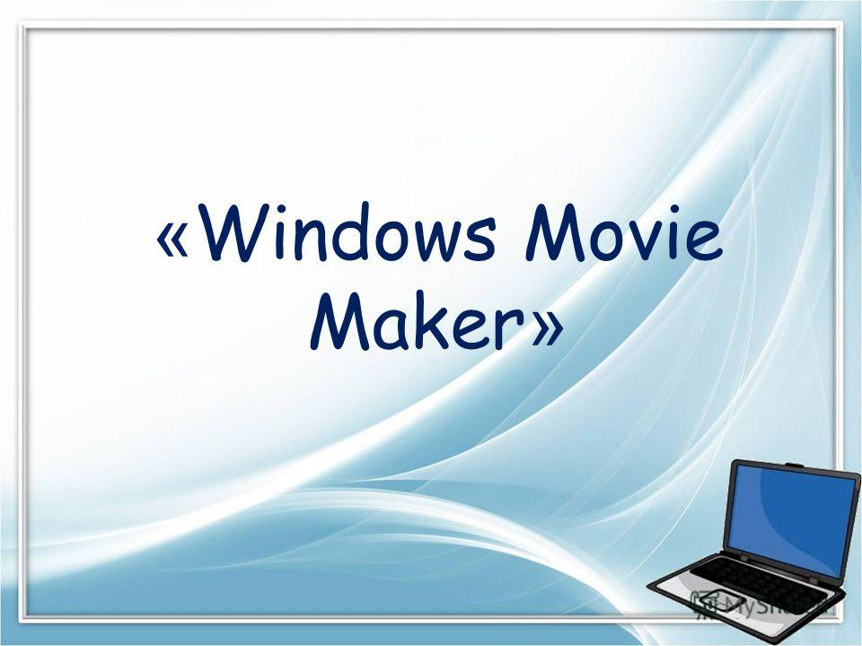 « Windows Movie Maker »