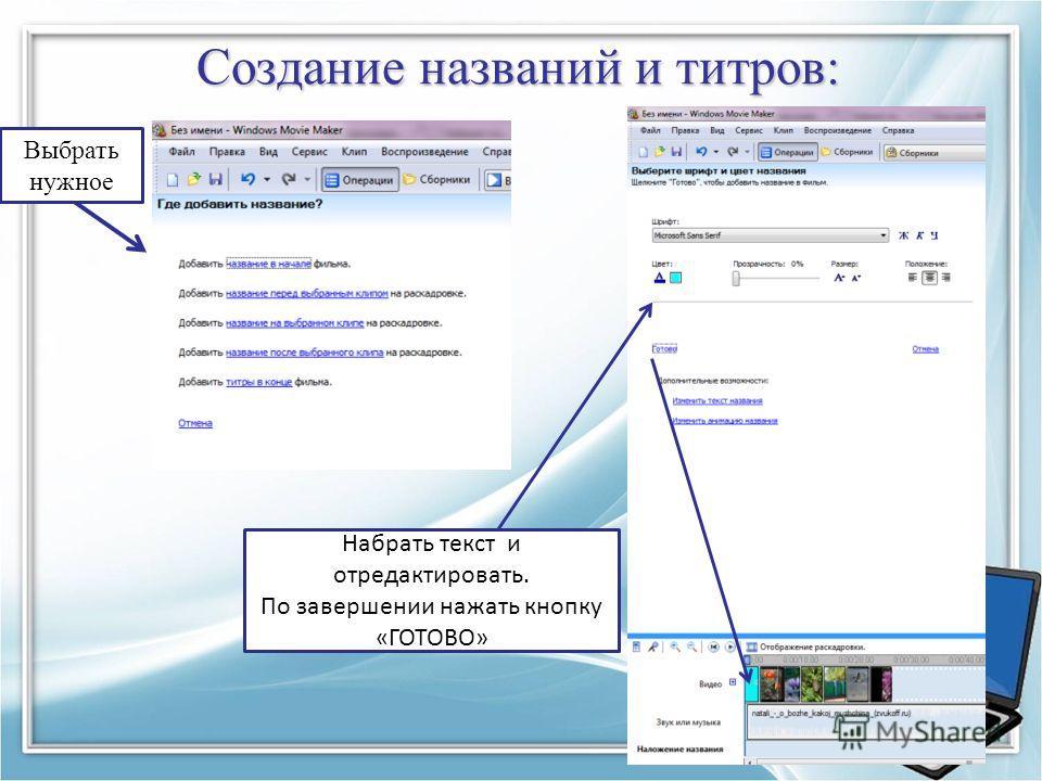 Создание названий и титров: Выбрать нужное Набрать текст и отредактировать. По завершении нажать кнопку «ГОТОВО»