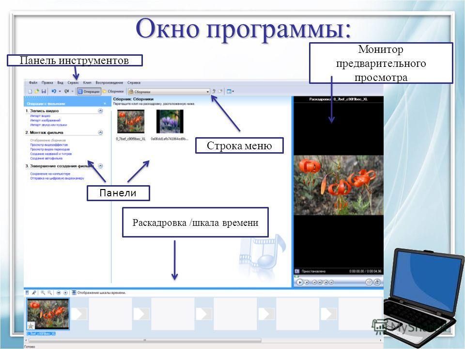 Окно программы: Панели Раскадровка /шкала времени Строка меню Панель инструментов Монитор предварительного просмотра