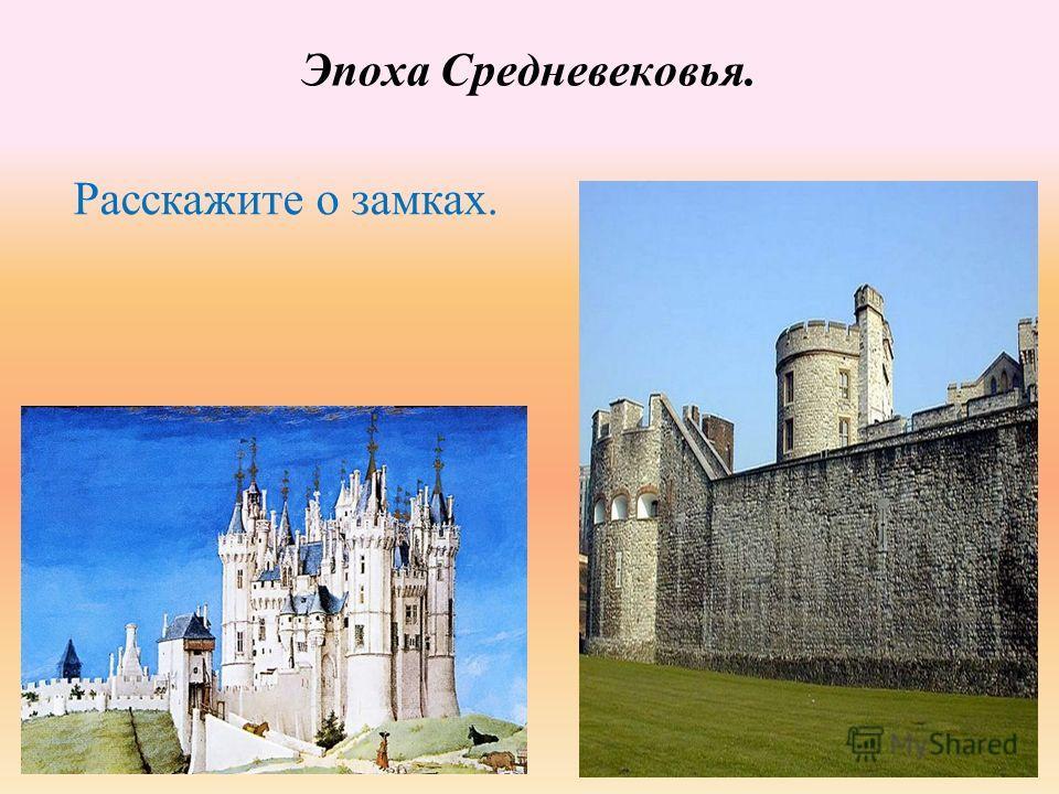 Эпоха Средневековья. Расскажите о замках.