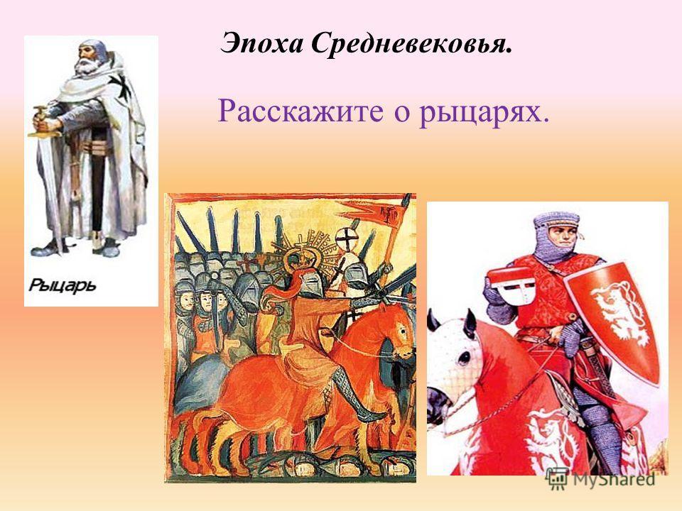 Эпоха Средневековья. Расскажите о рыцарях.