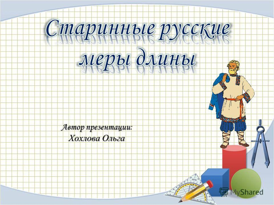 Автор презентации Автор презентации: Хохлова Ольга