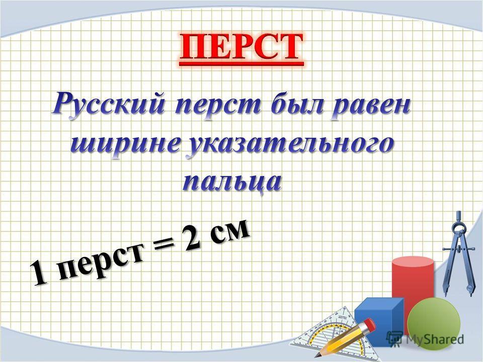 1 перст = 2 см