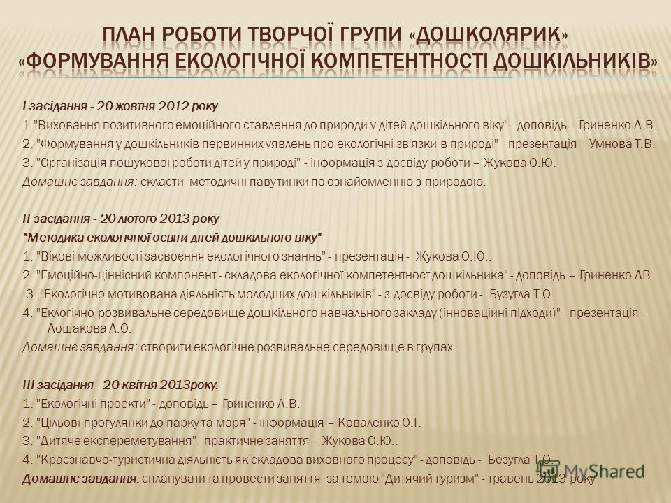 І засідання - 20 жовтня 2012 року. 1.