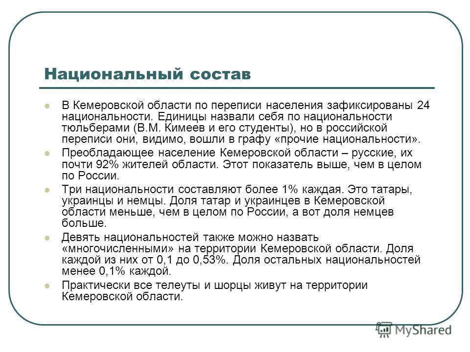 В Кемеровской области по переписи населения зафиксированы 24 национальности. Единицы назвали себя по национальности тюльберами (В.М. Кимеев и его студенты), но в российской переписи они, видимо, вошли в графу «прочие национальности». Преобладающее на