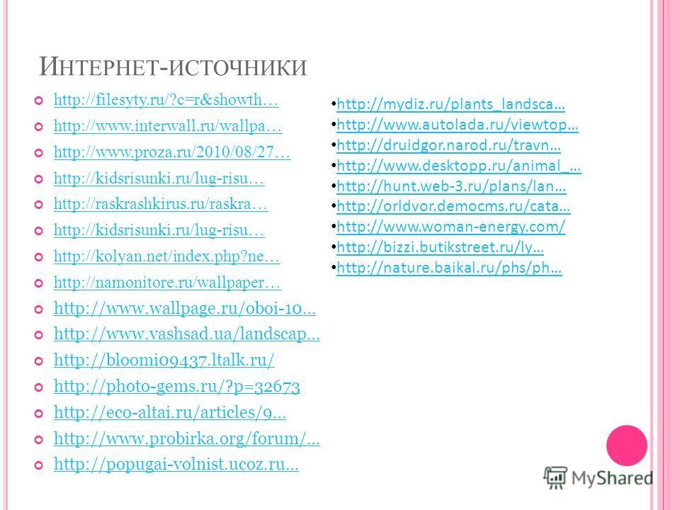 И НТЕРНЕТ - ИСТОЧНИКИ http://filesyty.ru/?c=r&showth… http://www.interwall.ru/wallpa… http://www.proza.ru/2010/08/27… http://kidsrisunki.ru/lug-risu… http://raskrashkirus.ru/raskra… http://kidsrisunki.ru/lug-risu… http://kolyan.net/index.php?ne… http