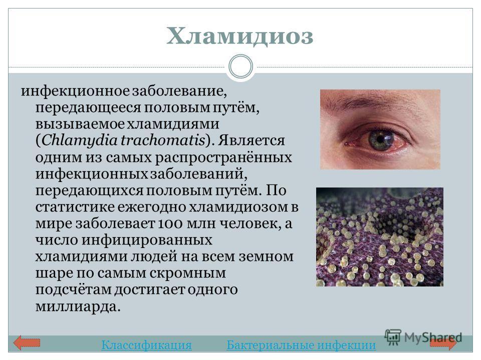 """Презентация на тему: """"Венерические заболевания. Заболевания, передающиеся половым путём (ЗППП) или инфекции, передаваемые половы"""