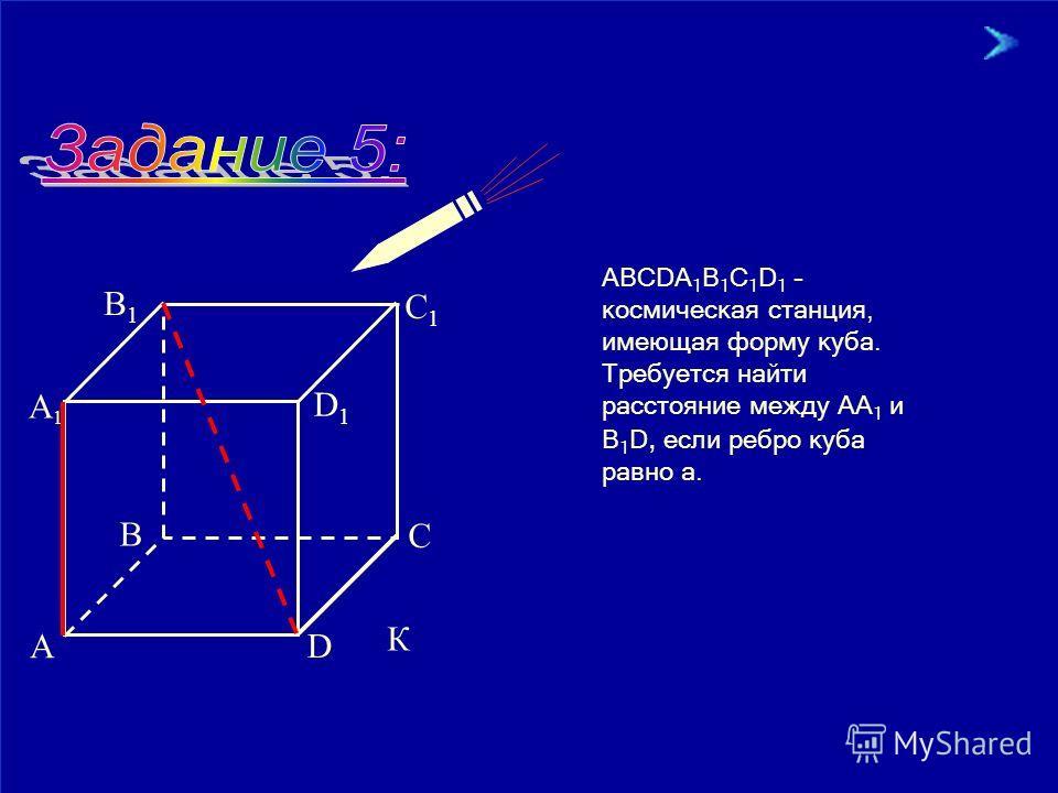 18.02.201416 А теперь попробуйте выполнить следующие задания. 1. Докажите, что прямые АС и B 1 D 1 скрещивающиеся. 2. Пусть дана точка М, не лежащая ни на одной из скрещивающихся прямых и лежащая в плоскости А 1 В 1 С 1 D 1. Можно ли построить прямую