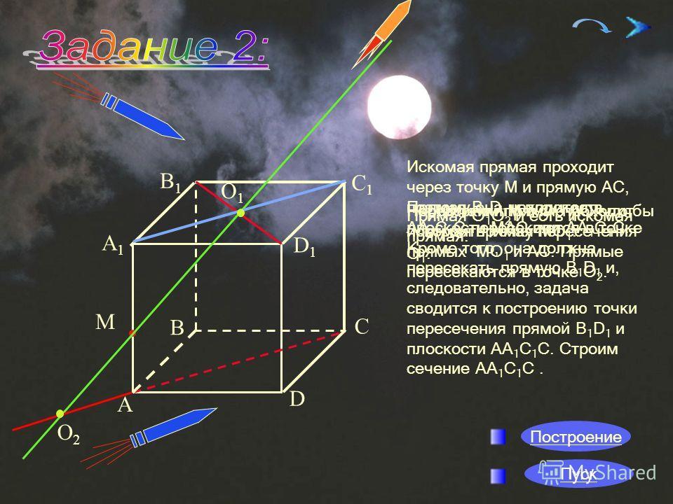 18.02.201417 АВСDА 1 В 1 С 1 D 1 – космическая станция, имеющая форму куба. Требуется найти расстояние между АА 1 и В 1 D, если ребро куба равно а. К B1B1 C1C1 А B C D D1D1 А1А1