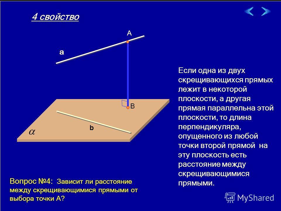18.02.20148 У всяких двух скрещивающихся прямых имеется один общий перпендикуляр. a b c A B 3 свойство Вопрос 4: Как построить этот перпендикуляр? a1a1