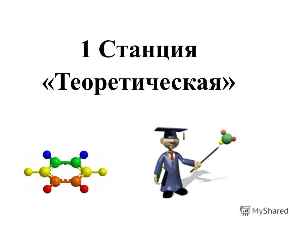 1 Станция «Теоретическая »