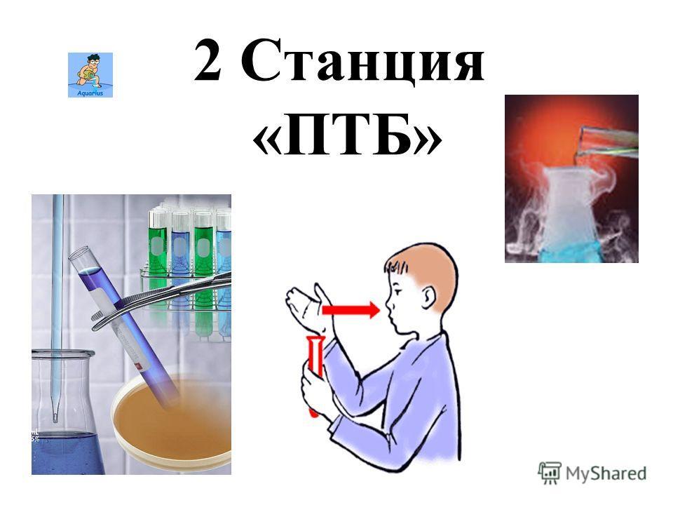 2 Станция «ПТБ»