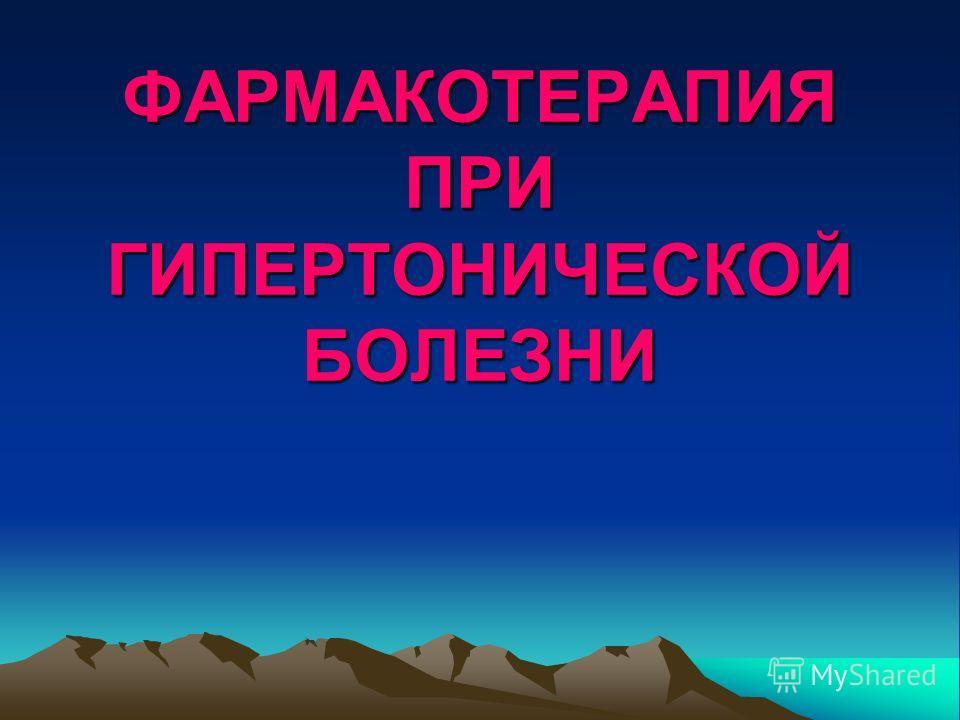 ФАРМАКОТЕРАПИЯ ПРИ ГИПЕРТОНИЧЕСКОЙ БОЛЕЗНИ