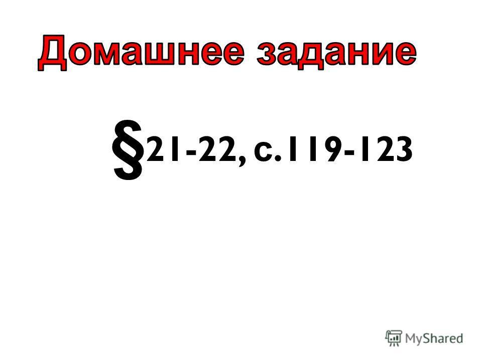 § 21-22, с.119-123