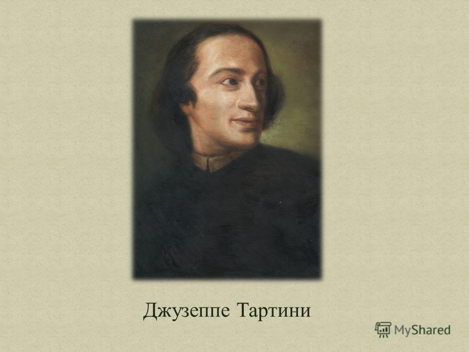 Джузеппе Тартини