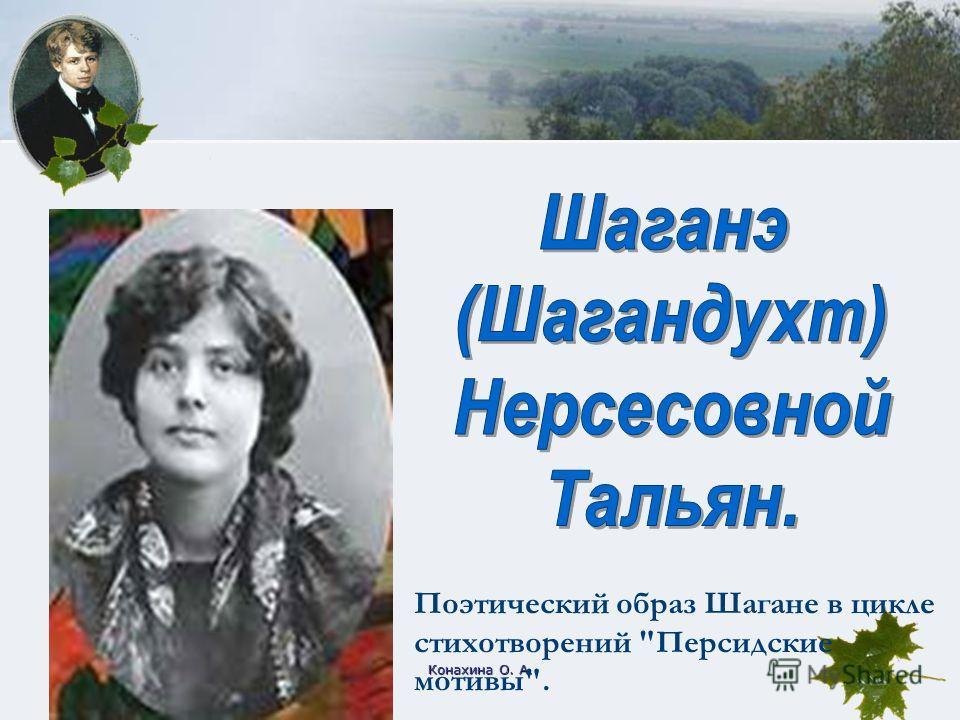 Конахина О. А. Поэтический образ Шагане в цикле стихотворений Персидские мотивы.