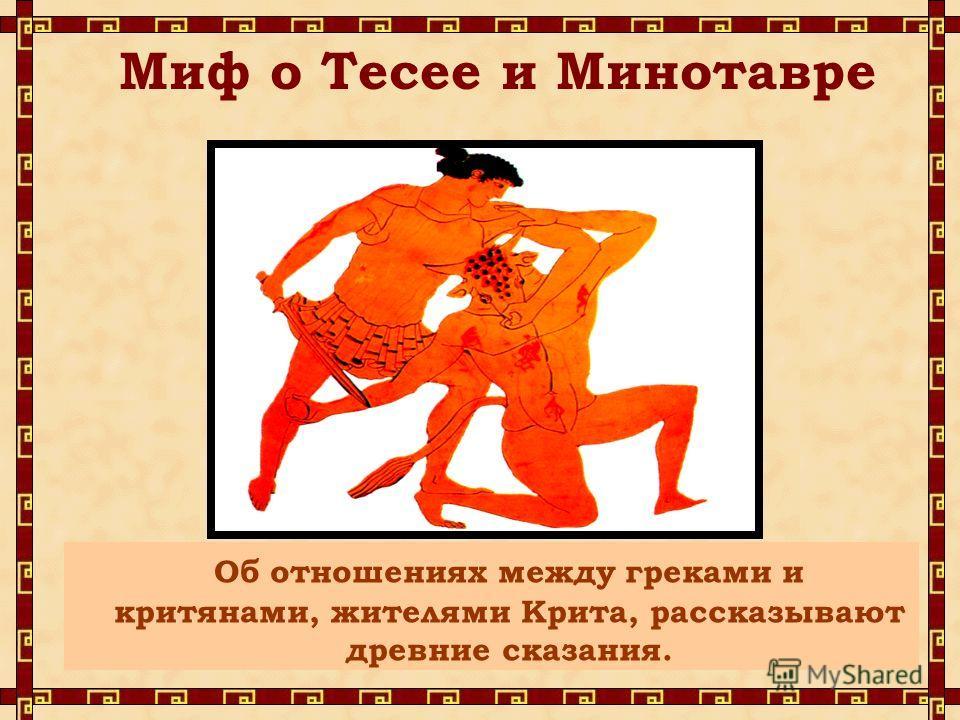 Миф о Тесее и Минотавре Об отношениях между греками и критянами, жителями Крита, рассказывают древние сказания.
