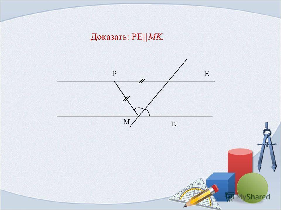 Доказать: PE||MK. PE M K