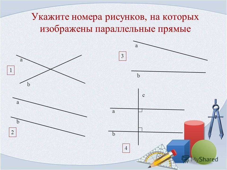 Укажите номера рисунков, на которых изображены параллельные прямые 1 2 3 4 а b а а а b b b c