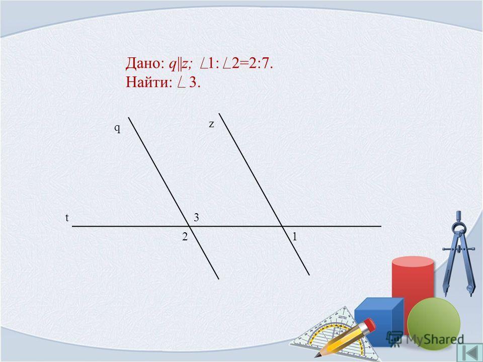 Дано: q||z; 1: 2=2:7. Найти: 3. 1 z q t 2 3
