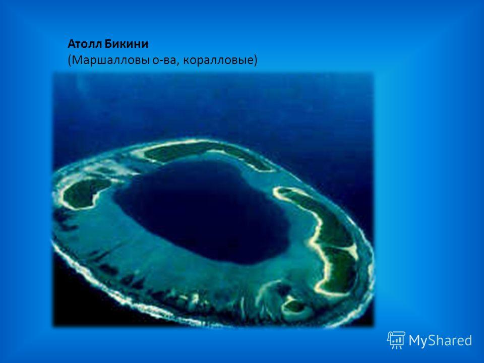 Атолл Бикини (Маршалловы о-ва, коралловые)