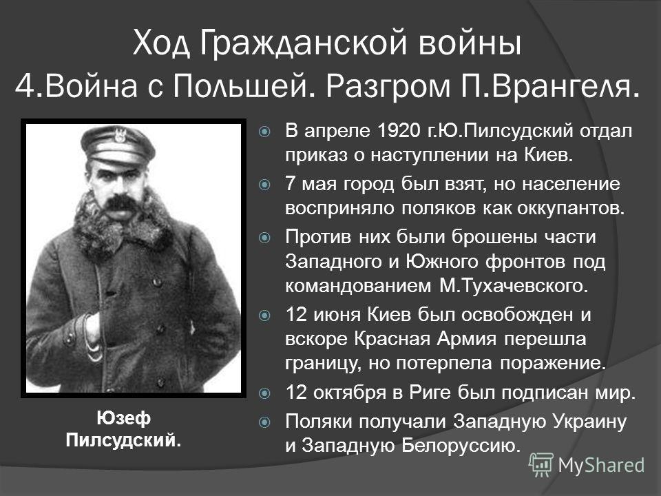 В апреле 1920 г.Ю.Пилсудский отдал приказ о наступлении на Киев. 7 мая город был взят, но население восприняло поляков как оккупантов. Против них были брошены части Западного и Южного фронтов под командованием М.Тухачевского. 12 июня Киев был освобож